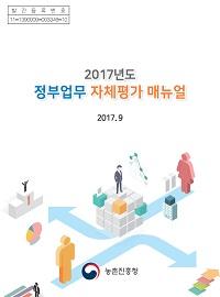 2017년도 정부업무 자체평가 매뉴얼