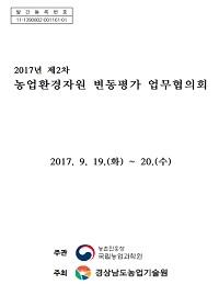 2017년 제2차 농업환경자원 변동평가 업무협의회