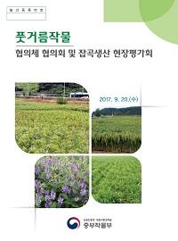 풋거름작물 협의체 협의회 및 잡곡생산 현장평가회