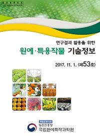 연구결과 활용을 위한 원예·특용작물 기술정보
