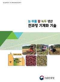 논 이용 팥, 녹두 생산 전과정 기계화 기술 매뉴얼