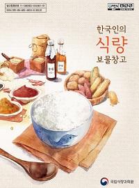 한국인의 식량보물창고