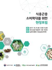 식용곤충 소비확대를 위한 현장포럼