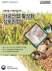 식량작물 소비확대를 위한 가공산업 활성화 심포지엄