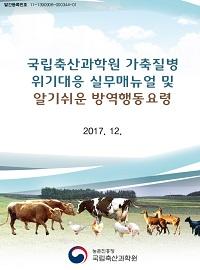 국립축산과학원 가축질병 위기대응 실무매뉴얼 및 알기쉬운 방역행동 요령
