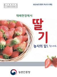 재배현장에서 딸기 농사의 답을 찾으세요