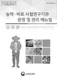 농약.비료 시험연구기관 관리 및 운영 매뉴얼