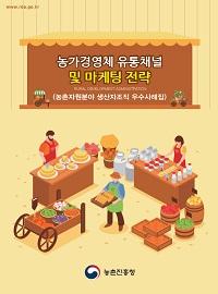 농가경영체 유통채널 및 마케팅전략(농촌자원분야 생산자조직 우수사례집)