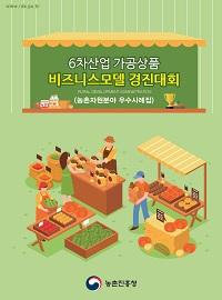 6차산업 가공상품 비즈니스모델 경진eoghl(농촌자원분야 우수사례집)